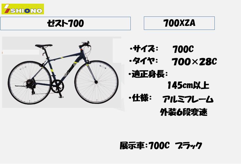シオノゼスト700